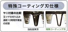 【電動工具】コードレス充電式生垣バリカン(マキタ社製)使用刃