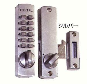 鍵のいらないプッシュボタン操作引き戸にも使用できる暗証番号式補助錠(鍵) デジタルロックスー...