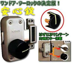 取り外し可能なサムターンで両面鍵になるワンドアツーロック補助錠(鍵)鍵付きサムターン錠 安心錠