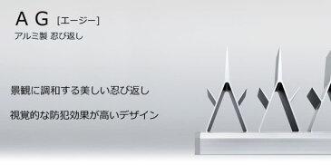 忍び返し(アルミ製) AG【屋外】【防犯対策】