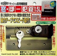 窓の補助鍵 窓・ぼー犯錠1.5L ブロンズ【サッシ窓用】【防犯対策】【ロック】