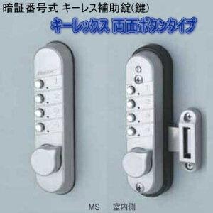 高い防犯性能を持った鍵の要らないボタン式のキーレス錠暗証番号ボタン式補助錠(鍵) キーレック...