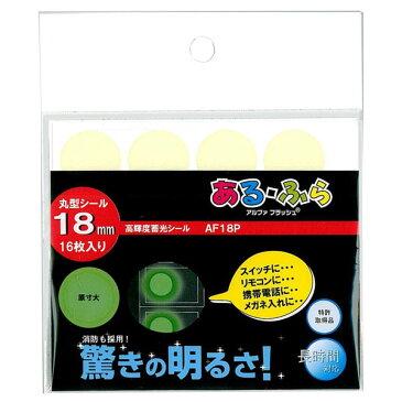 【ネコポス便対応】高輝度蓄光テープα-FLASH009 丸型シール φ18ミリ 1シート16ヶ付 【節電対策】【停電対策】【毎晩の安全対策】