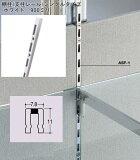 白色の棚受け金具 棚柱(支柱レール)シングルタイプ ホワイト 900ミリ