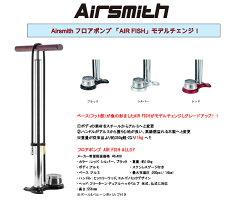 【AIRSMITH】AIRFISHALLOYフロアポンプ空気入れ仏式/米式に対応