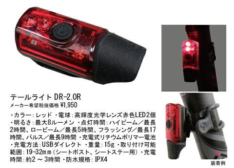 BB BORO ビービーボロテールライト DR-2.0R自転車用テールライトスタイリッシュ コンパクト尾灯自転車用ランプテールライト 赤