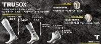 【TRUSOX】トゥルーソックスミッド丈・シン(薄手)サッカー野球ラグビーあらゆるスポーツにスパイクの中の摩擦、滑りを無くす靴下。