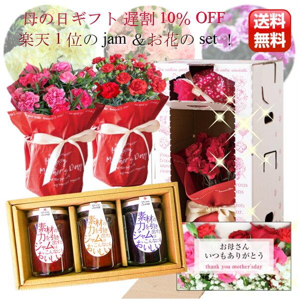◎   遅割10%off 花と のjam3本set 母の日ギフト2021 母の日 ギフトプレゼントスイーツ花カーネーション花とス