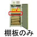 べんり棚BT1600G(棚板のみ) 三菱玄米低温貯蔵庫 玄米...