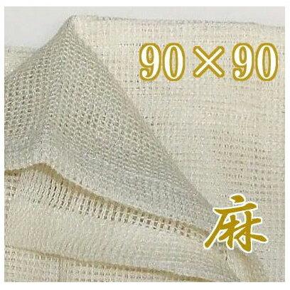 麻ふかし布 セイロ敷布 約90cm×90cm(4〜5升用) 麻100%