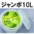 業務用 抗菌ジャンボ野菜水切り器 10L トンボプラスチック 【smtb-ms】