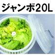 業務用 トンボプラスチック抗菌ジャンボ野菜水切り器 20L 【smtb-ms】