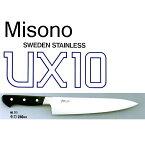 Misono ミソノ UX10 牛刀 240mm No.713[庖丁 包丁 瀧商店]