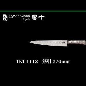 Brieto響十TKT-1112筋引270mm片岡製作所日本製ブライト包丁