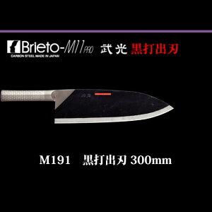 Brieto武光日本鋼M11proM191黒打出刃300mm片岡製作所日本製ブライト包丁