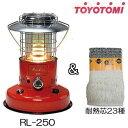 (予備替芯付き2点セット)トヨトミ レインボー 対流型 石油ストーブ RL-250 R レッド 7〜9畳用 耐熱芯23種付き
