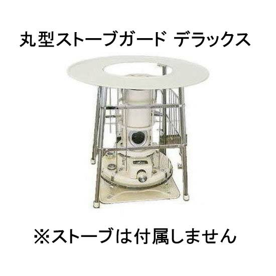 対流型石油ストーブ用 丸型ストーブガード デラックス 組立式 アラジン トヨトミ コロナ