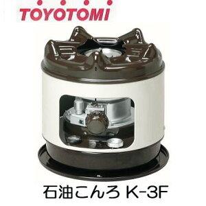 TOYOTOMI Ölofen K-3F Gekochter und gekochter Kohlenbecken TOYOTOMI Ölofen