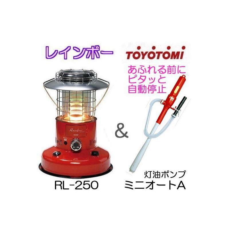 (ミニオートポンプ付)トヨトミ レインボー 対流型 石油ストーブ RL-250 R レッド 7〜9畳用