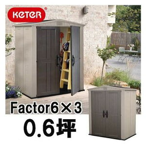 Keterケター樹脂製物置ファクターFactor6×3約0.6坪梱包重量70kg