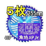 津村 ツムラ チップソー F型ハイパー 草刈刃 255mm×40P 徳用5枚組