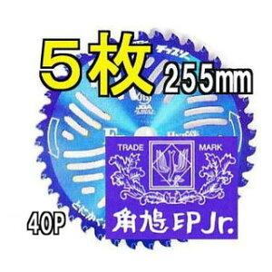 津村ツムラチップソーF型ハイパー草刈刃255mm×40P徳用5枚組