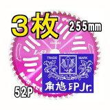 ツムラ チップソー L-52 オールラウンド草刈刃 255mm×52P 徳用3枚組