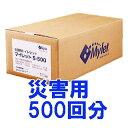 災害用トイレセット マイレット S-500 500回分【sm...