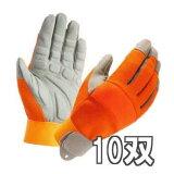 作業手袋 防振手袋 断振具ダンシング 10双サイズ選択 M/L/LL 振動軽減手袋 富士グローブ