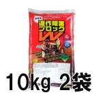 農業用 連作障害 ヤサキ ブロックダブル 10kg×2袋入 (20kg)ブロックW 代引き可 z