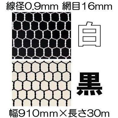 ビニール亀甲金網 #20×10 幅910mm×長さ 30m巻 白または黒[いのしし、イノシシ対策 ...