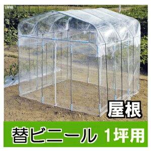 温室なら瀧商店!側面が開閉できるので春、夏、秋、冬、一年中使えます。替ビニール屋根用 ダイ...