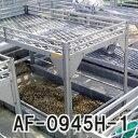 フラワースタンド AF-0945H-1 AF型1段タイプ 900×450×900H 組立式(アルミベンチ)