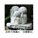 お祈り地蔵 Cタイプ 高さ約30cm 石台付き(高さ約5cm) 白御影石 (幸せ地蔵、良縁地蔵) 庭の置物 おじぞうさん お地蔵さん
