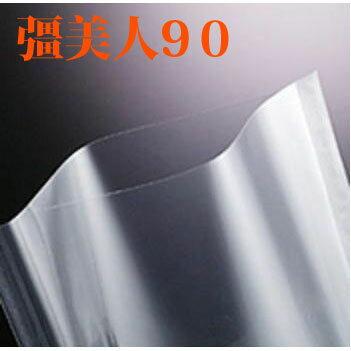 彊美人90(きょうびじん) 真空包装ナイロンポリタイプ規格袋 XT-2435 240×350mm 1000枚 【smtb...