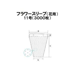 シンワ多孔フラワースリーブ11号(3000枚入)【smtb-ms】[農機具農具瀧商店]