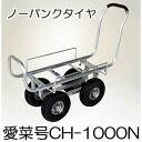 愛菜号 CH-1000N ノーパンクタイヤ アルミ製ハウスカ...