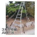 <法人限定 送料無料>アルステップ 三脚脚立 AMP-8 (...