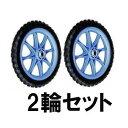 ノーパンクタイヤ TR-14N (プラホイール 14インチタイヤ) 徳用2輪セット 商品No.10 ...