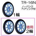 ノーパンクタイヤ TR-16N (プラホイール・16インチタイヤ)徳用2輪セット 商品No.9 ハラ...