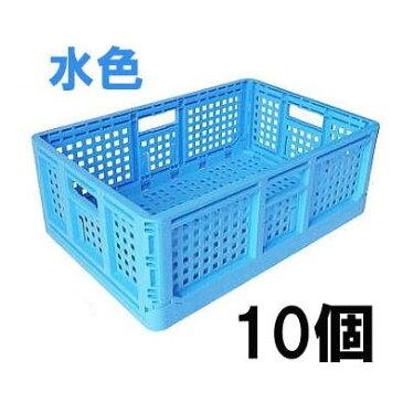 日本製 マル特 AZ カラー 折りたたみコンテナー 水色 10個単位 折り畳みコンテナ 法人/個人選択 [採集箱 瀧商店]