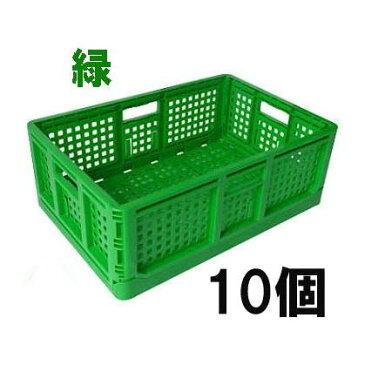 日本製 マル特 AZ カラー 折りたたみコンテナー 緑 10個単位 折り畳みコンテナ 法人/個人選択 [採集箱 瀧商店]