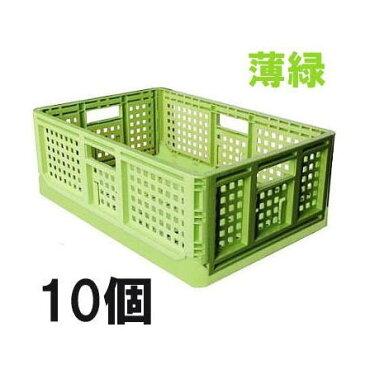日本製 マル特 AZ カラー 折りたたみコンテナー 薄緑 10個単位 折り畳みコンテナ 法人/個人選択