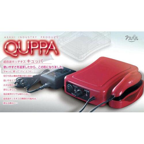 超音波溶着器 QUPPA キュッパ QP-01