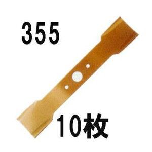 ツムラハイパーウイング355徳用10枚組セット自走式あぜ草刈機用バーナイフ