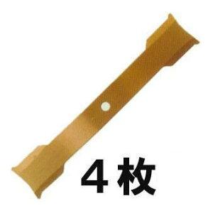 ツムラハイパースパイダー4枚組セット自走式あぜ草刈機用バーナイフ