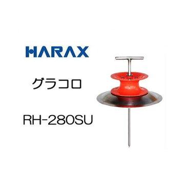 ハラックス グラコロ ステンレス製 RH-280SU 大型ホースガイド ホース支持金具 代引き可