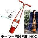 (送料無料) サンエー ホーラー 植穴マルチ穴あけ器 H90 普通穴用 (マルチ穴+植穴)