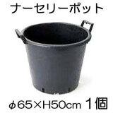 ナーセリーポット 持ち手つきRP φ65×H50cm 110L 穴有り 1個単位 (植木鉢 プラスチック)