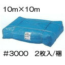 ブルーシート#3000 10M×10M 1梱包2枚特価...